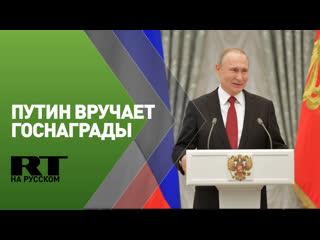Путин вручает премии в области литературы и искусства, науки и технологий  трансляция