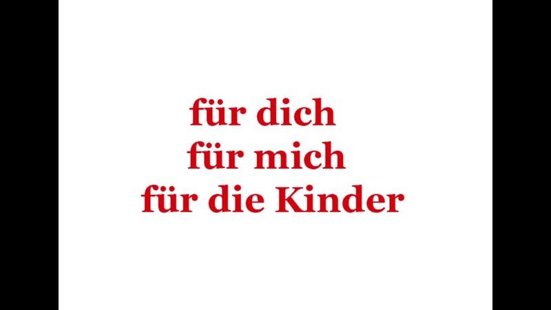 Немецкий для начинающих Урок 16