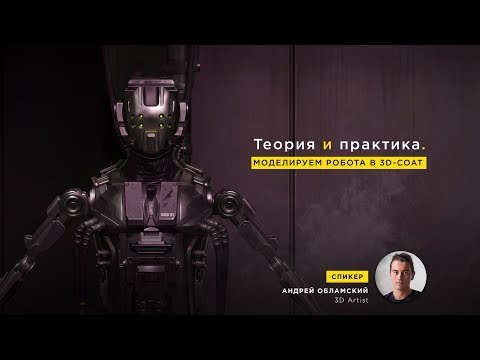 Workshop. Моделируем робота в 3D-Coat