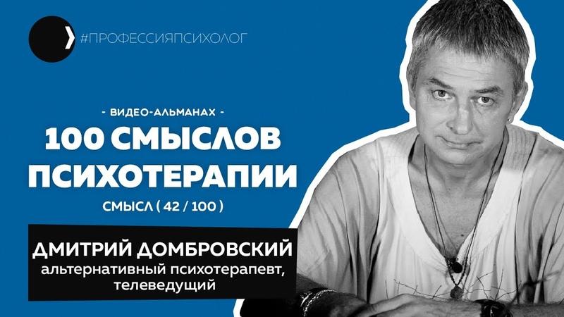 Интервью с Дмитрием Домбровским
