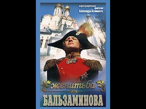 Женитьба Бальзаминова фильм-балет 1989