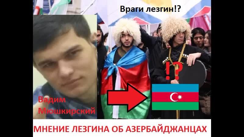 Срочное обращение лезгина Вадим Мюшкирский