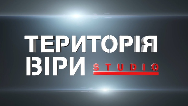 Программа «Территория веры studio» 30.05.2020| Ведущий Алексей Захаренко
