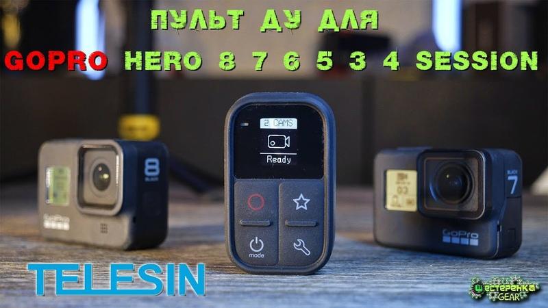 TELESIN водонепроницаемый Wifi Пульт дистанционного управления GoPro Hero 8 7 6 5 3 4 Session