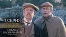 Шерлок Холмс и доктор Ватсон 7 серия Собака Баскервилей. Продолжение