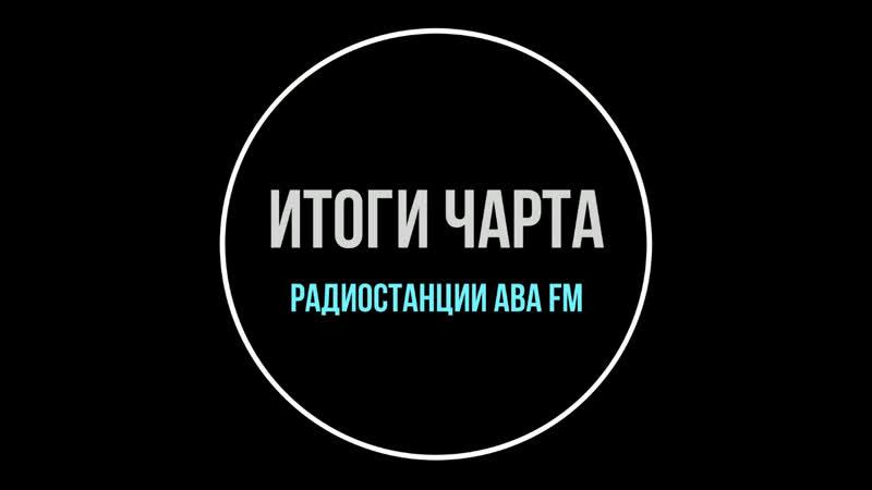 Радиостанция Ава Fm Итоги чарта 28 05 20