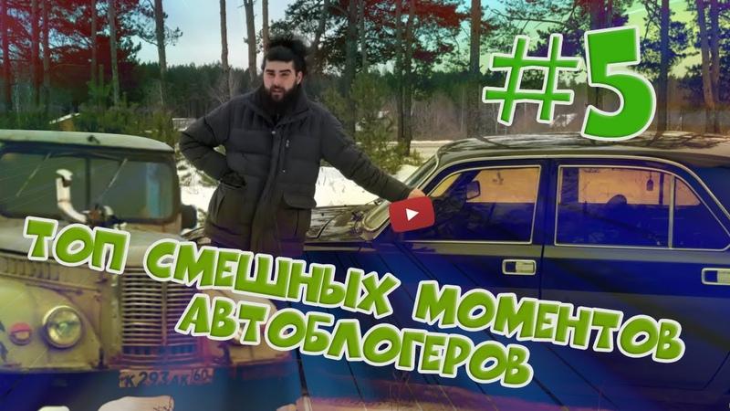 Смешные моменты АВТОБЛОГЕРОВ 5 Михеев и Павлов Жизнь Синдиката Независимый Эксперт и т д