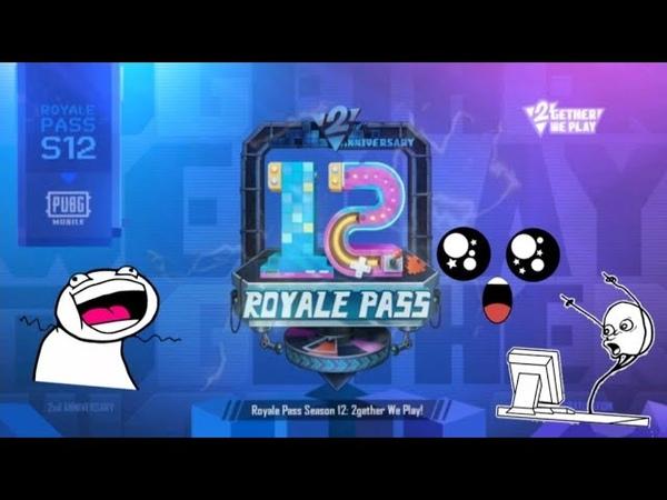 PUBG MOBILE Royale pass 12 в обновление 0 17 0