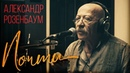 Александр Розенбаум - Почти Видеоклип