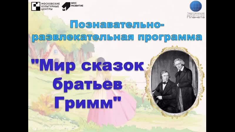 Познавательно развлекательная программа Мир сказок братьев Гримм