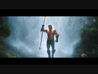 Аквамен - первый ролик