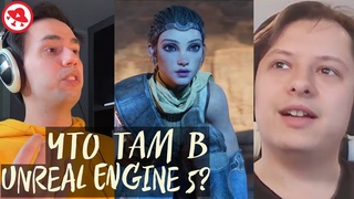 Разбираемся с Unreal Engine 5. Почему ничего особо не изменится