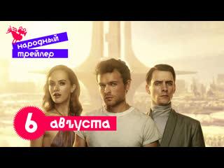 Новое шоу о кино НАРОДНЫЙ ТРЕЙЛЕР  восьмой выпуск 6 августа!