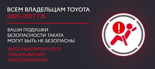 Внимание владельцам автомобилей Toyota 2001–2017 годов выпуска!