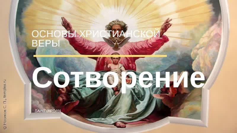 Сотворение Основы христианской веры