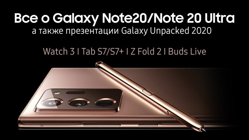Вся презентация Samsung Galaxy Note 20 и Note 20 Ultra за 8 минут на русском Galaxy Unpacked 2020