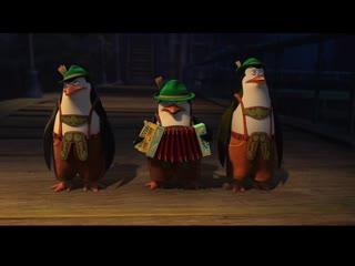 Танцы_с_пингвинами_Мадагаскара_2
