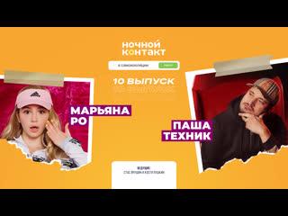 В гостях: Марьяна Ро и Паша Техник. «Ночной Контакт». 10 выпуск. 5 сезон