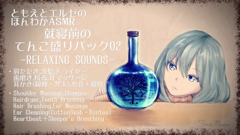 ASMR 就寝前のてんこ盛りパック02 RELAXING SOUNDS 02 Massage Shampoo Ear Cleaning etc. No Talking