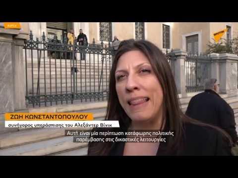 Κωνσταντοπούλου: Ο χειρισμός της υπόθεσης του Βίνικ από το δικαστήριο είναι ντροπή