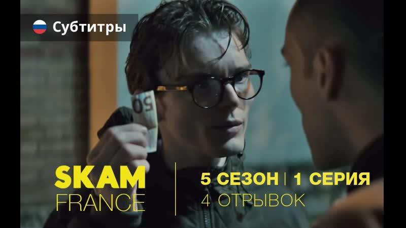 SKAM FRANCE | 4 отрывок 1 серии 5 сезона
