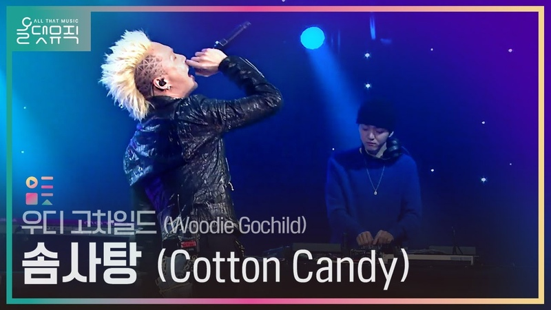 LIVE Woodie Gochild Cotton Candy