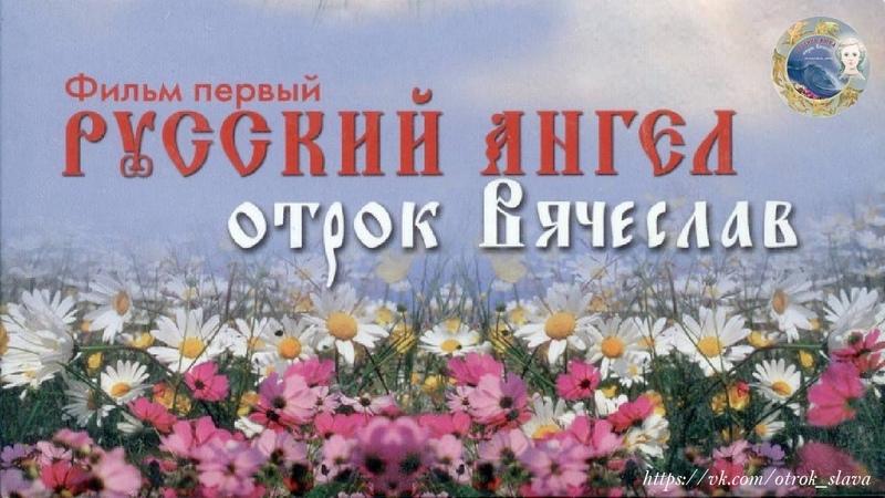 Русский ангел фильм 1 часть 1