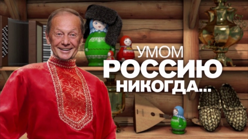 Умом Россию никогда | Задорнов на РЕН-ТВ