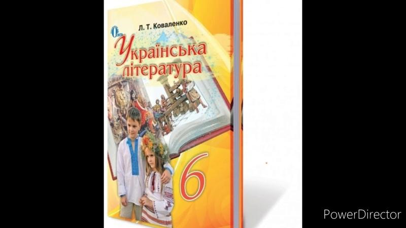 Українська література 6 клас Коваленко Тореадори з Васюківки Розділ 1 Скорочено стр142 162