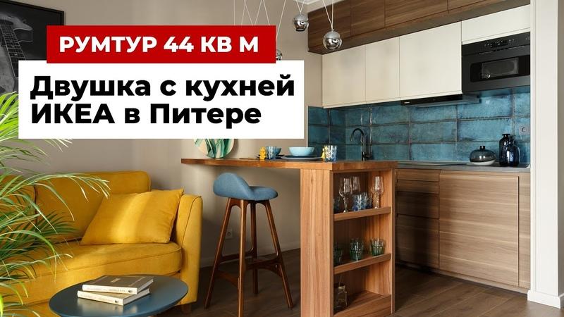 Квартира в Питере для студента Дизайн интерьера в современном стиле c мебелью и кухней IKEA ИКЕА