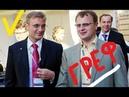 Как богато живёт Герман Греф и его сын Олег Греф