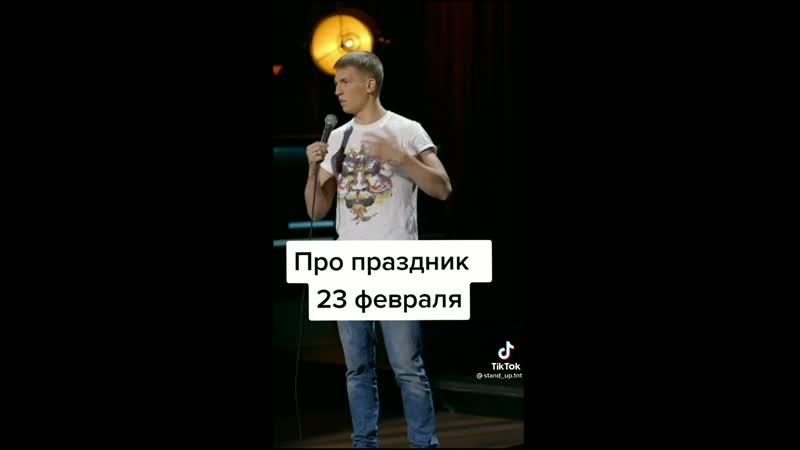 Stand up на ТНТ Алексей Щербаков Про праздник 23 Февраля