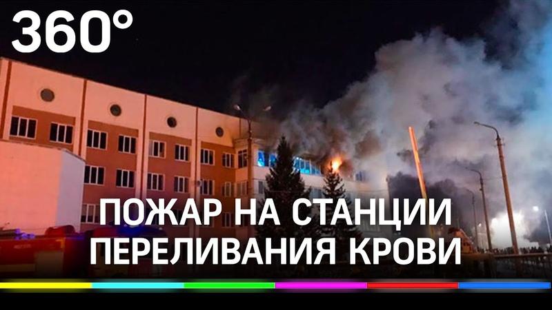 Крупный пожар на станции переливания крови в Уфе ликвидирован Огонь не затронул хранилища