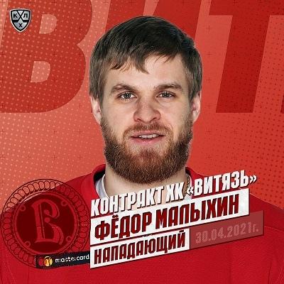 """Изменения в составе ХК """"Витязь"""" 2020/21"""